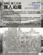 MBC罷工抗爭深入追蹤-楊虔豪