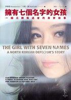 擁有七個名字的女孩:一個北韓叛逃者的真實故事-李晛瑞