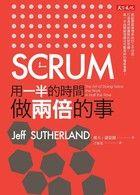 SCRUM:用一半的時間做兩倍的事-傑夫.薩瑟蘭