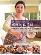 阿芳老師手做美食全紀錄:媽媽的私房味-蔡季芳