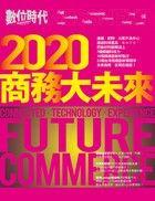 2020未來商務特刊-數位時代編輯部