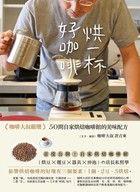 烘一杯好咖啡-許吉東