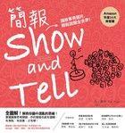 簡報Show and Tell-丹.羅姆