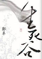 生死谷.卷一-鄭丰(陳宇慧)