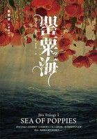 朱鷺號三部曲之一:罌粟海-艾米塔‧葛旭