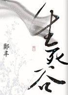 生死谷.卷一【試讀版】-鄭丰(陳宇慧)
