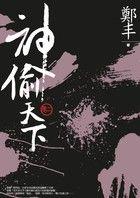 神偷天下.卷二-鄭丰(陳宇慧)