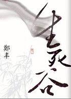 生死谷.卷二-鄭丰(陳宇慧)