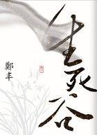 生死谷.卷三(最終卷)-鄭丰(陳宇慧)
