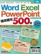 Word、Excel、PowerPoint 強效精攻500招 (超實用增量版)-PCuSER研究室