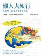 懶人大旅行:上船吧!跟著老黑環遊世界【正式版】-田臨斌(老黑)