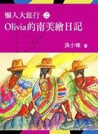 懶人大旅行之Olivia南美繪日記-洪小咪