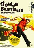 Golden Slumbers-伊坂幸太郎