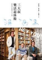 三大叔樂活退休術-田臨斌(老黑) 施昇輝 王健宇