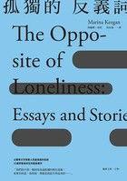 孤獨的反義詞-瑪麗娜‧基根