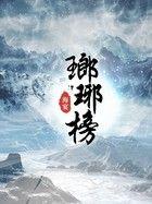 瑯琊榜(卷一)-海宴