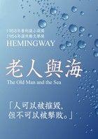 老人與海-海明威(Ernest Miller Hemingway)