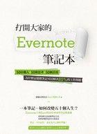 打開大家的Evernote筆記本-電腦玩物站長(Esor)