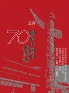 關於中國的70個問題-王丹