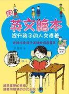 用英文繪本提升孩子的人文素養-李貞慧